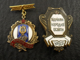 Нагрудные знаки СССР.