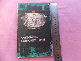 """Изд. 1967 г.  """"Сокровища скифских царей""""   128 стр."""