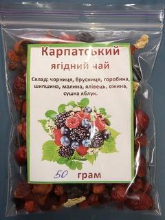 """Чай карпатский """"Плодово-ягодный"""" 50г"""