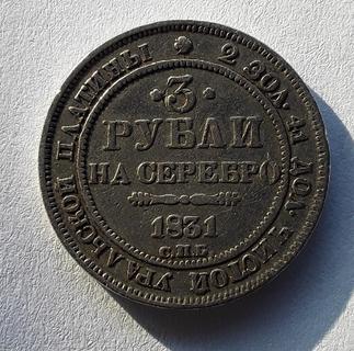 3 рубля 1831 год