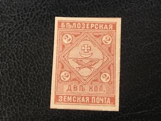 Белозерская земская Почта.