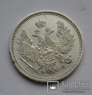 20 копеек 1856 г.  ФБ