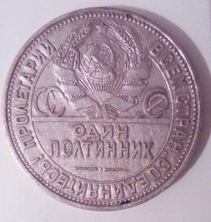 Полтинник 1925 г.
