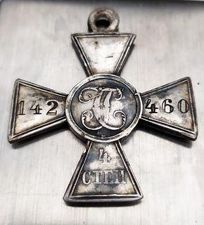 Георгиевский крест 4 степени № 142460