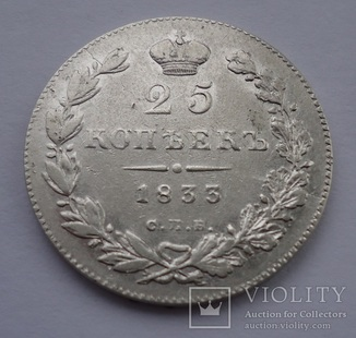 25 копеек 1833 год