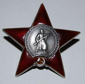 Орден Красной звезды 97 422