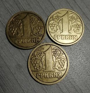 1 гривна 1995 3 штуки