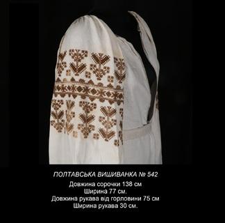 542. Полтавська вишиванка (з вирізуванням)