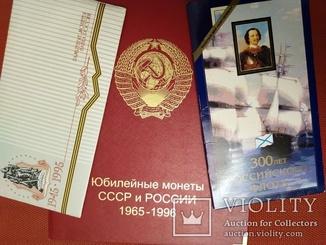 СССР и Россия Молодая. Полнейшая коллекция 1965-1996.