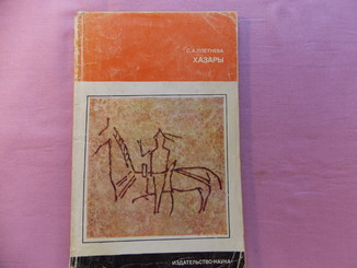 """Изд. 1976 г.  """"Хазары"""".   95 стр."""