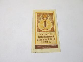 Р.С.Ф.С.Р. 1 рубль 1922 года