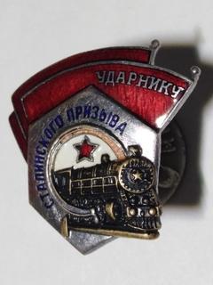 Ударнику Сталинского призыва. Звезда.