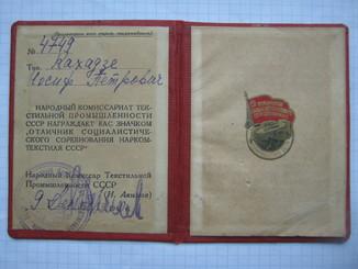 Удостоверение К Серебряному Знаку ''Отличник Наркомтекстиля'' 1940-й год.