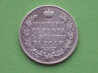 Рубль 1823 СПБ-ПД. Александр I