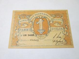 1 рубль Псковское общество взаємного кредита