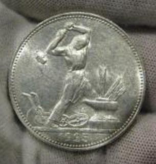 50 копеек 1925 год UNC