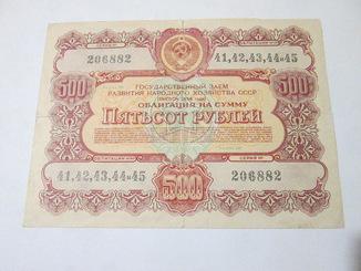 500 рублей випуска 1956 года