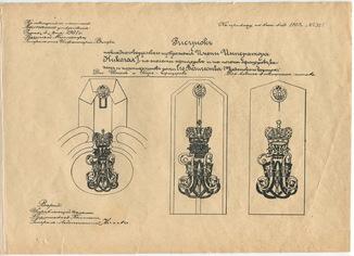 Рисунок вензеля Имп. Николая І для кадет и чинов роты Его Вел. 1-го Кадетск. корп.