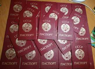 25 новых чистых бланков паспорта СССР (укр), 1975 года. Номера подряд.