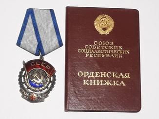 Орден трудового червоного прапора 528378