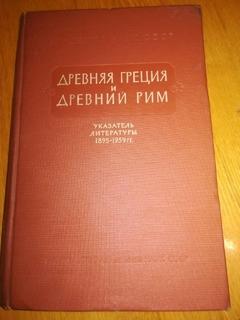 Древняя Греция и Древний Рим. Москва, 1961. Тираж 1800 экз.