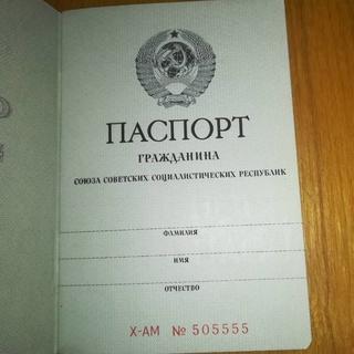 Чистый новый бланк паспорта СССР (укр), номер 505555.