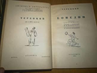 Теренций. 1934. Academia. Москва-Ленинград. Тираж 5300.
