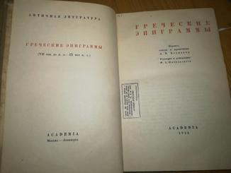 Греческие эпиграммы. 1935. Academia. Тираж 5300.