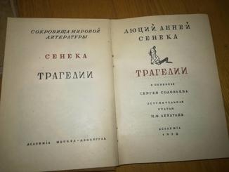 Сенека. Трагедии. 1933. Academia. Тираж 5250.