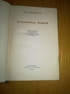 Лукреций. О природе вещей. 1936. Academia. Тираж 5300.