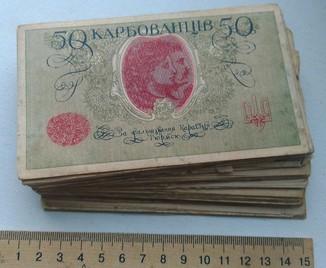 50 карбованцiв 1918 р. 120 штук