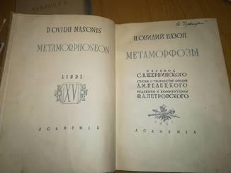 Овидий. Метаморфозы. 1937. Academia. Тираж 5300.