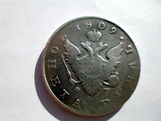 Монета рубль 1809 г.