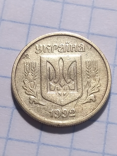 10 копеек 1992 года 4ВАм Луганский чекан