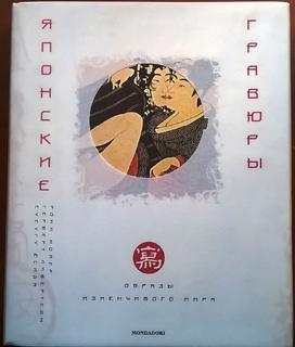 Японские гравюры. Образы изменчивого мира.