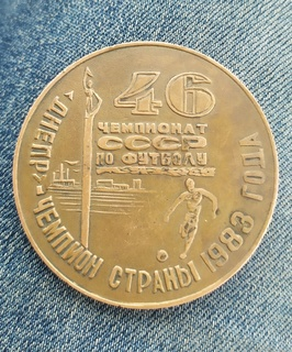 Медаль Днепр чемпион страны 1983 год.