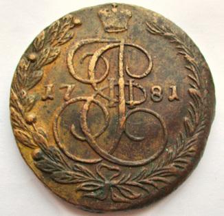 5 копеек 1781 года ЕМ