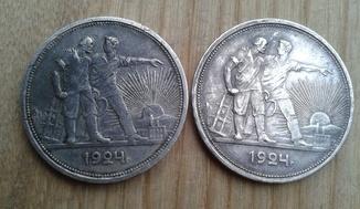 2 рубля 1924 года