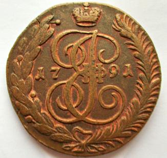 5 копеек 1791 года (АМ)