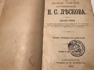 Собрание сочинений Н.С. Лескова том 36. Мелочи Архиерейской Жизни. Русское тайнобрачие.