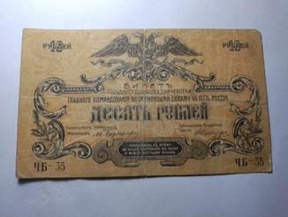 10 рублей 1919 год, Юг России