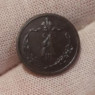 1/2 копейки 1892 года au