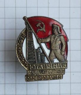 Отличник социалистического соревнования наркомнефти