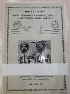 Автографы космонавтов Зигмунда Йен и Валерия Быковского