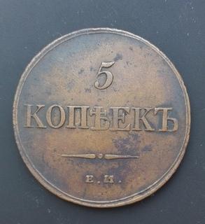 5 копеек 1832 год Е.М