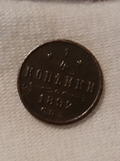 1/4 копейки 1892 года