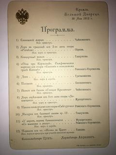 Программа концерта, Кремль Большой Дворец, 30 мая 1912 г
