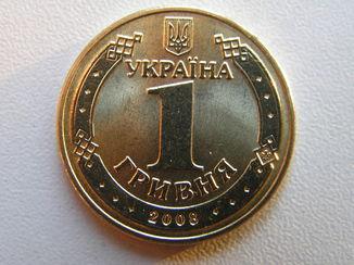 1 гривна 2008 г