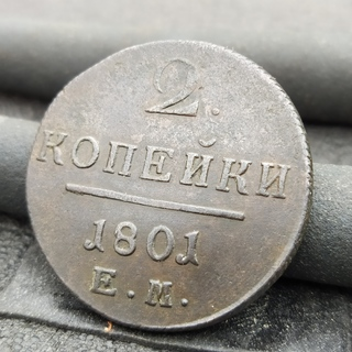 2 копейки 1801г. XF+