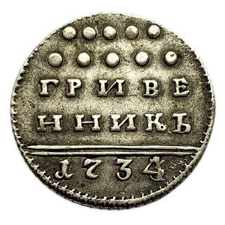 Гривенник 1734 года (Биткин - R)